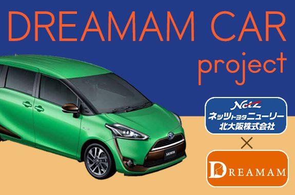 トヨタ×ドリマム 特別仕様車プロジェクト