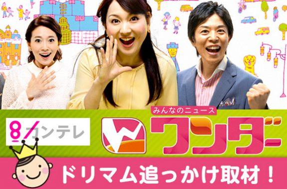 関テレ「ワンダー」追っかけ取材 5/2放送決定! ドリマム