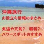 【沖縄旅行のお役立ち情報のまとめ】気温や天気!服装と持ち物!パワースポットおすすめ