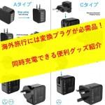 海外旅行の必需品!変換プラグおすすめ!これ1個で4台同時充電可能!
