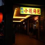 2度目の台湾旅行は初日からハプニング!どうしよう~