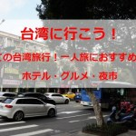 台湾旅行行きたい人!女子一人旅におすすめ情報集!食べ歩き!ホテル!
