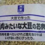 三代目茂蔵、挽肉みたいな大豆のお肉、本当にひき肉そのもの!