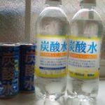 炭酸水ダイエット、業務スーパーの炭酸水が激安です