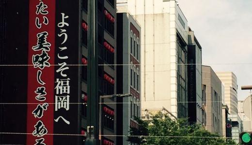 一泊二日の福岡女子旅へ・・・