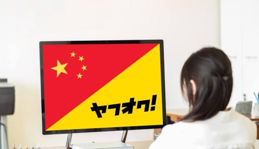 中国輸入商品をヤフオクでも売る方法