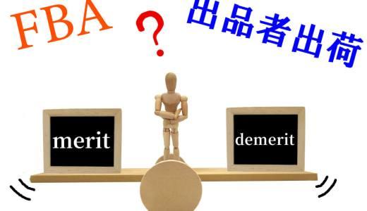 中国輸入 FBAと出品者出荷の違い メリットとデメリット