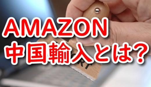 アマゾン中国輸入 とは