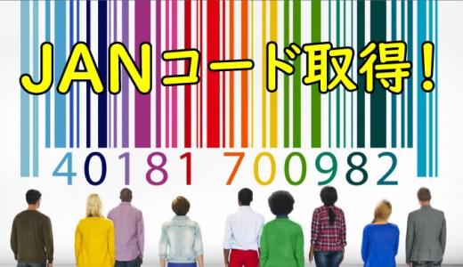 アマゾン輸出・中国輸入の新商品登録に必要なJANコードを取得する