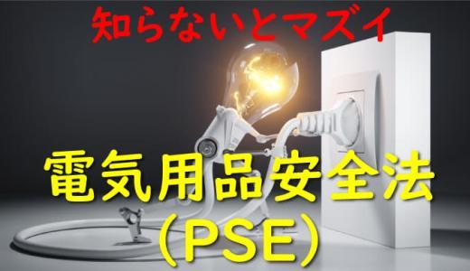 中国輸入で電気用品安全法(PSE)をしっかり守ろう!