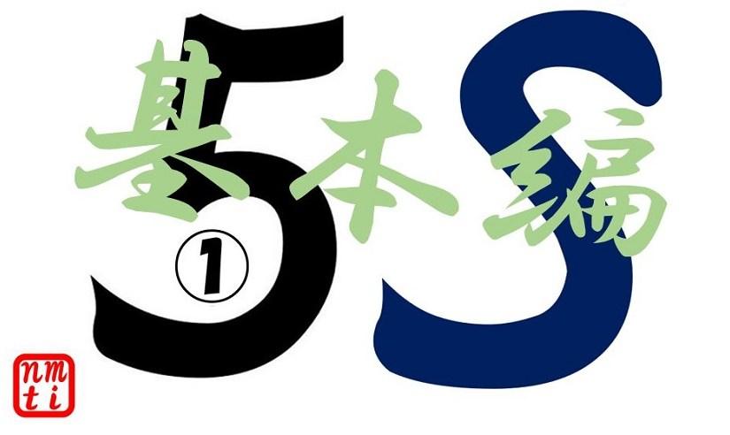 「5S」という名の凄いヤツ!①