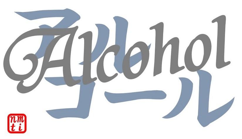 実はアルコールにも 色んな種類があるんだよ!!