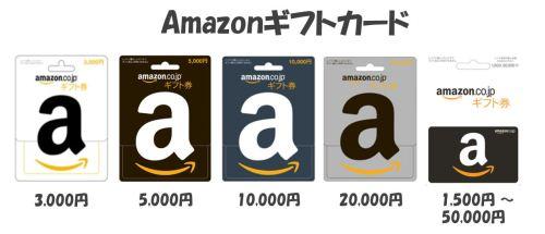 Amazonギフトカードのイラスト