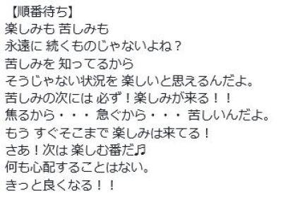 順番待ち(2016.7.6)