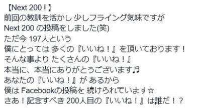 Next 200!(2016.7.28)