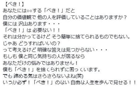 べき!(2016.8.13)