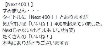 Next 400!(2016.8.23)