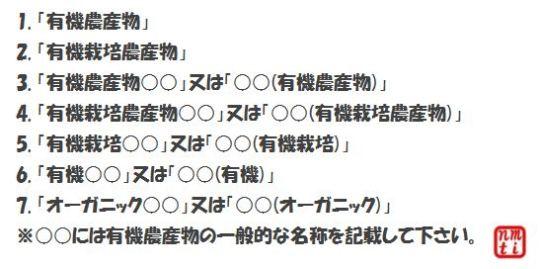 日本農林規格 第5条の表示について(有機農産物)