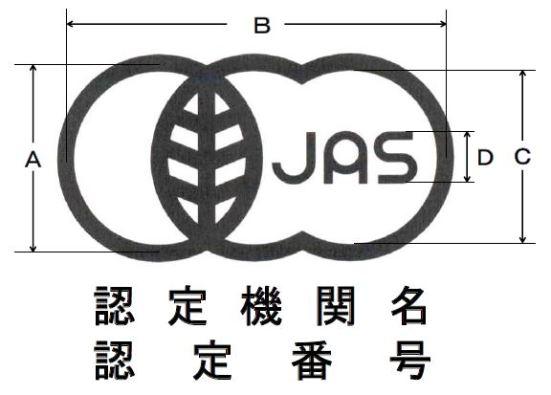 有機JASマークの様式