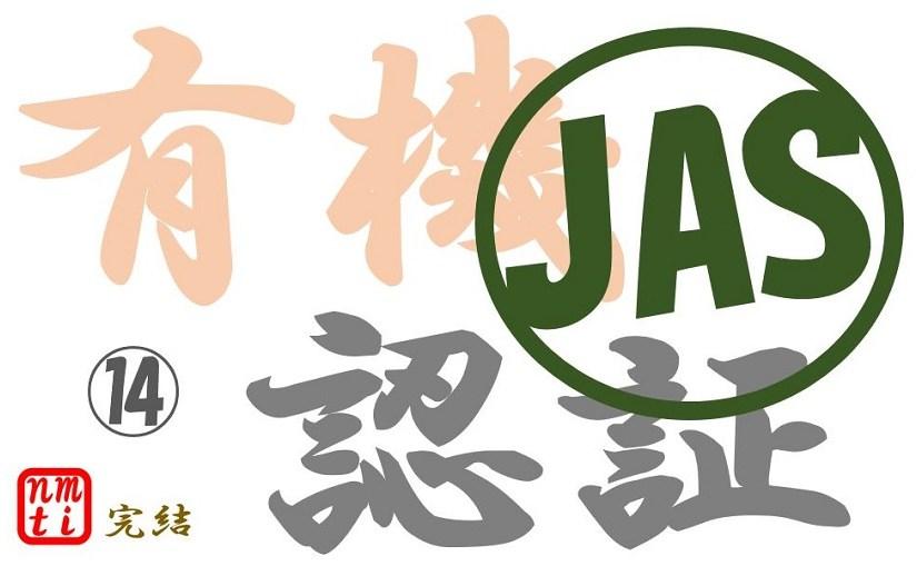 自然と仲良し!有機JAS認証について!!⑭ <有機JASの認証取得までの流れ> 完結