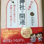 【神社で開運】白鳥詩子著を読みました。