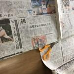 これは使える!新聞紙の活用法