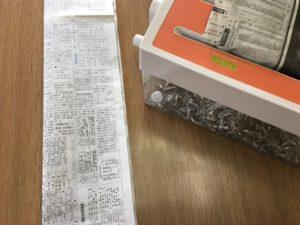 新聞紙の猫トイレ
