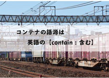 コンテナの語源は、英語の【contain:〜を含む】