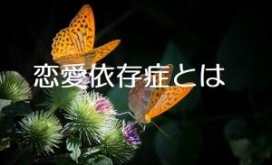 2羽の蝶々