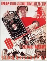 Reklameplakat fra 30-tallet