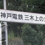 兵庫県ジェラート紹介!~万寿庵~