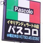暖かい場所でアイスが食べられる加西のジェラート店パスコロ!