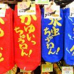 西宮名塩サービスエリア上り線は関西ご当地グッズにセレブガチャがある!