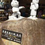 道の駅本庄は弁慶の伝説が残るダジャレの効いた焼き餅が名物
