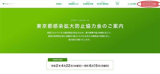 東京都の感染拡大防止協力金の申請をしました。