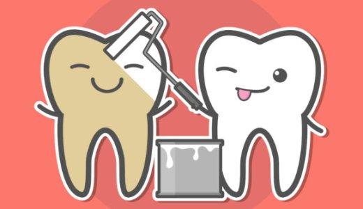 ブリリアントモアが凄い!歯科医おすすめのホワイトニング歯磨き粉!