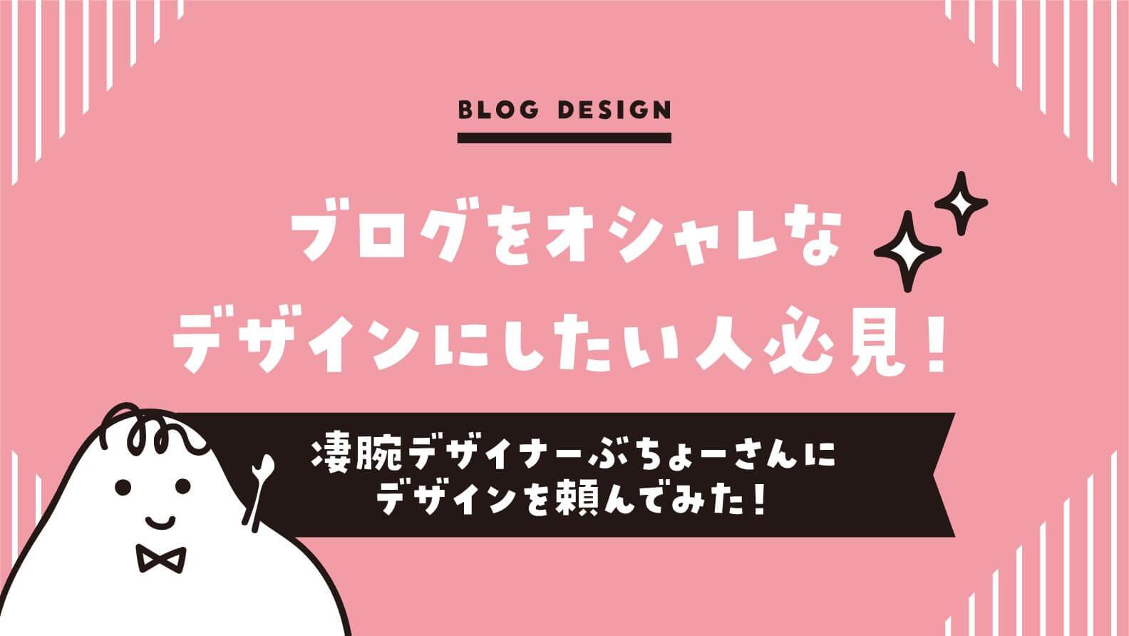 ブログデザイナーぶちょーさんアイキャッチ