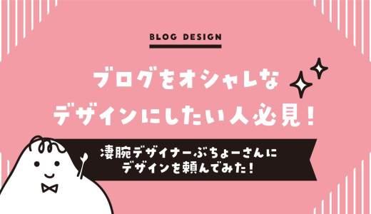 ブログのデザインをおしゃれにしたい人必見!センス抜群のブログデザイナーさん紹介