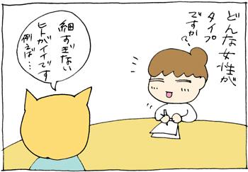 gomachan002