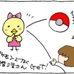 ポケモンGO!を婚活アイテムに使う今時の婚活さん