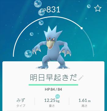 mikamamaScreenshot_20160808-201328