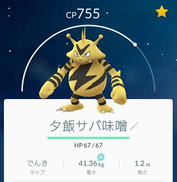 mikamamaScreenshot_20160808-201528