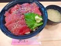 すしざんまい:横浜中華街ワンコインランチ500円/File.19 づけ丼