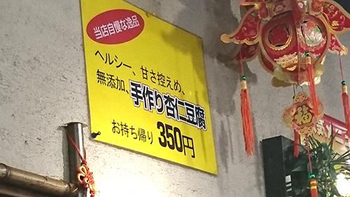 東珍味杏仁豆腐POP