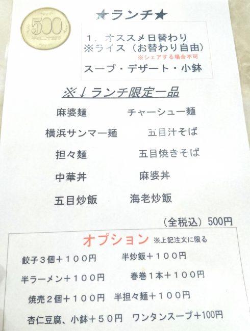 龍興飯店 メニュー