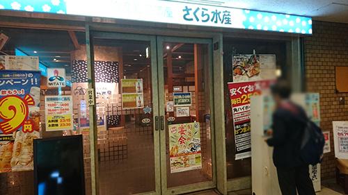 さくら水産日本大通り店