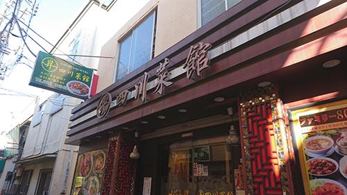 横浜中華街香港路