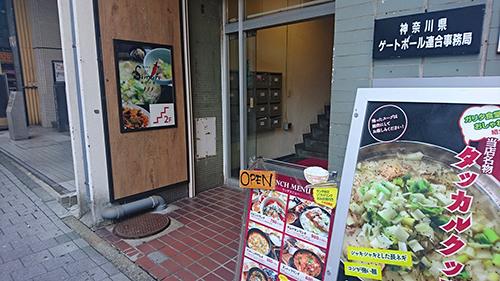 麻布十番シモン関内店