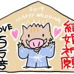 新年明けましておめでとうございます&婚活結婚祈願