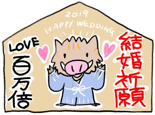 婚活結婚祈願絵馬